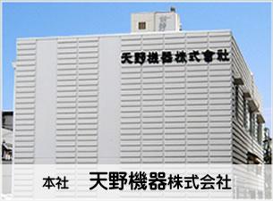 天野機器 株式会社